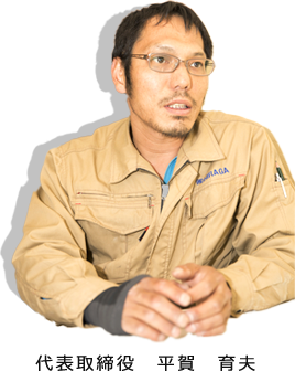 HIRAGA 代表取締役平賀育夫