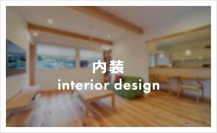 内装は、天井や床に特殊加工を塗ったりクロスを貼ったり、全部が内装と言います。マンションリフォームはやってる人が少ないですが、内装をやる時に片付けも行うことでアフターフォローもしっかりいたします。