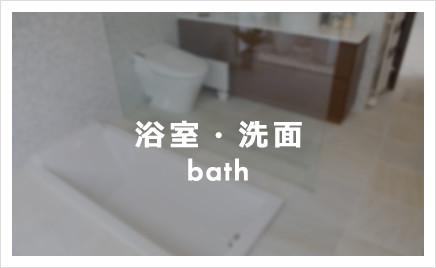 バス・浴室のオススメのメーカーは、TOTO・パナソニックです。リフォームを行ったお客様に「床がひんやりしなくてあったかいから嬉しい」と言っていただきました。